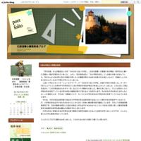 100均で算数教具(タイルそろばん) - 石原清貴の算数教育ブログ