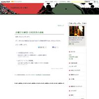 お囃子の練習・日程変更の連絡 - 井通豊田西之島・お囃子