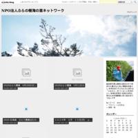 2019年 謹賀新年 - NPO法人ふらの樹海の里ネットワーク