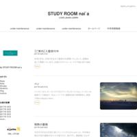 こどものすごさ - STUDY ROOM nai`a