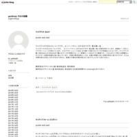 鈴木亜美 - gen8nojo 今日の話題