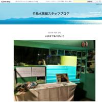 ヤバイ!せまる時間。 - 竹島水族館スタッフブログ