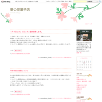 営業時間短縮のお知らせ(8/23,9/13) - 野の花菓子店