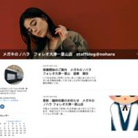 営業時間変更のお知らせ - メガネのノハラ フォレオ大津一里山店 staffblog@nohara