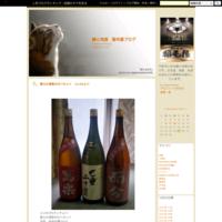 11月のお酒の会の申し込み - 鰻と地酒 稲毛屋ブログ