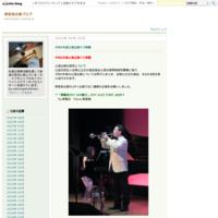 第26回 関音楽教室発表会のお知らせ - 関音楽企画ブログ