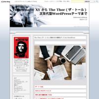 Followmatic XY 入門 - Followmatic XY ~ ツイッターマーケティング考察