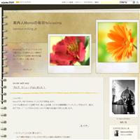 ブログ、リニューアルしました! - 案内人Momoの毎日felicissima