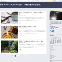 【文京区】閉店間近、オススメのビストロ - 大和雅子の日々、日常のあれこれ