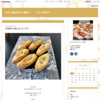 『春キャベツとツナのお好みパン』 - カフェ気分なパン教室  *・゜゚・*ローズのマリ