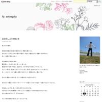 出産の記録③ 〜私のお産、いいお産〜 - fly, solongolia