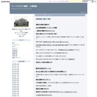 無機塗装 超高耐久外壁塗装工事 - アーバンクラフト静岡 工事解説