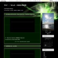 望郷の旅 ・森本太郎とスーパー・スター - すの^-^まんの のほほん雑記帳