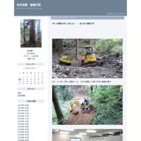 自伐型林業推進協会の総会とフォーラムに参加してきました。 - 自伐林業 施業日記