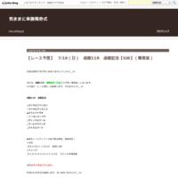 8/20(日) 札幌11R 札幌記念【G2】 - 気ままに単勝馬券式