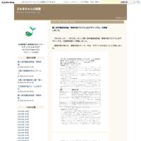 【平成30年度市民活動支援事業費補助金二次募集受付中!】 - ぴゅあちゃんの部屋
