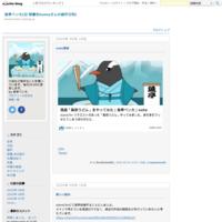 創作落語「長っちり」 - 魚亭ペン太(旧 物書きkumaさんの創作日和)