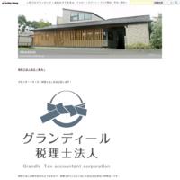 税務情報システム研修会 - にんにんTAX