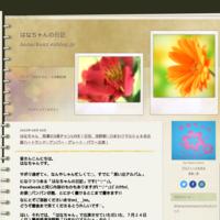 はなちゃんFM GIFU「TWILIGHT MAGIC」出演日訂正6月21日です(月)(。>ㅅ - はなちゃんの日記