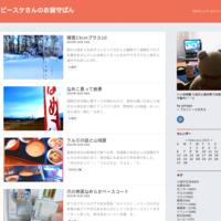 小淵沢にスーパーが来る!の記事 - ピースケさんのお留守ばん
