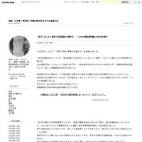 【動画公開】慰安婦問題に関する座談会(平成30年2月3日実施) - 捏造 日本軍「慰安婦」問題の解決をめざす北海道の会