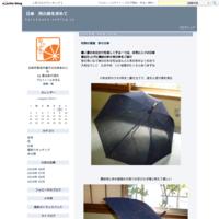 日傘のある風景 - 日傘 用の美を求めて