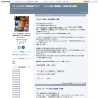 ご報告の更新について(更新のお知らせ) - ベネッセに対する集団訴訟ブログ  ベネッセ個人情報漏えい被害対策弁護団
