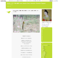 bilinghal俳句(鬼灯市、青簾、梅酒、蝲蛄、涼風) - ももさへづり*やまと編*cent chants d'une chouette (Yamato*Japon)