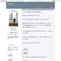 【楽天マラソン】ダイエット☆ラストスパートポチ - くらすいえ 2