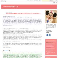 erikumakoの闘病記《ダブルパンチ‼》 - erikumakoの独りごと
