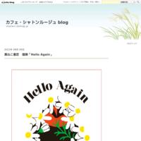 波津彬子先生 新刊『お嬢様のお気に入り1』サイン会・最終告知 - カフェ・シャトンルージュ blog