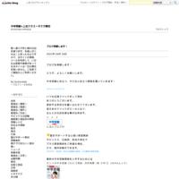 【中学受験】~東京で豪華な雛祭り~ - 中学受験×上位クラス=サクラ開花
