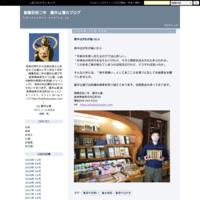 唐木仏壇のクリーニングをさせていただきました - 創業安政二年 藤井仏壇のブログ