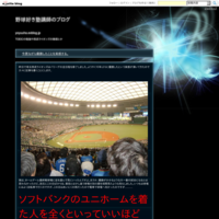 野球好き塾講師のブログ