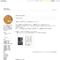 Livre「分身」 - chou*chou
