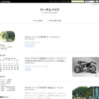 ついに… - マーチとバイク