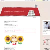 こんとあき - EQ保育カウンセラー阿部暁子のブログ