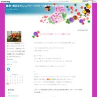 自分自身を映し出してくれる曼荼羅フラワーで無限の可能性を創造できる?! - 鎌倉・横浜を中心にパワーフラワーの制作や教室を開催