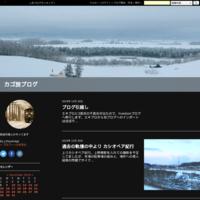 東日本大震災 - カゴたび