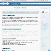 エキサイト編集画面のアレンジ(78)IE11版 - More拡張 ver.7 - At Studio TA