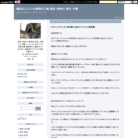 ダイキンエアコンの工事見積りと他社エアコンの工事見積り - 横浜のエアコン交換取付工事|東京・神奈川・埼玉・千葉
