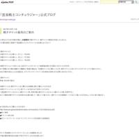 主題歌「KON-CHU☆GET-YOU」 - 「昆虫戦士コンチュウジャー」公式ブログ
