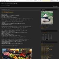 ブログ第三章を作りました!! - 酒飲みパンダの貧乏旅行記 第二章