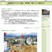 横浜の傾斜マンションの裁判の行方 01 - 「活断層の真上にマンションは危険」 記事の顛末  傾斜マンションは事前に防げた?