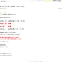 年末年始の営業のお知らせ - ALPSTATION OSAKA スタッフブログ