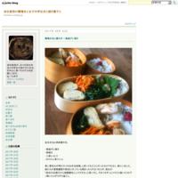 職場弁当と置き弁 ー鮭の西京漬け そしてスマホについての母の作戦 - 会社員母の職場弁と女子中学生弁と焼き菓子と