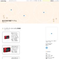 パンケーキミックス グルテンフリー - 楽天市場 特選アイテム