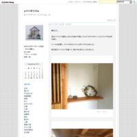 roomclipmag掲載 - ◆木の家日和◆