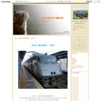 九州ブラブラ… - 8001列車の旅と撮影記録