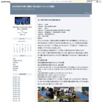 2月の活動は雪のため中止しました。 - 日本宇宙少年団八幡西八枝分団(アンビシャス活動)